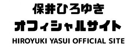 保井ひろゆき オフィシャルサイト